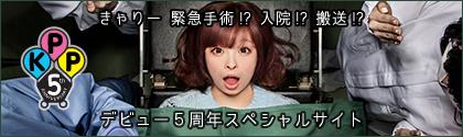 世界と日本をつなぐ「5つのたくらみ」を発表