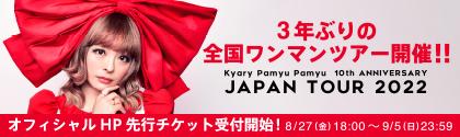 きゃりーぱみゅぱみゅ 10th ANNIVERSARY JAPAN TOUR 2022