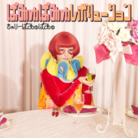 1st. Full album「Pamyu Pamyu Revolution」Regular Edition