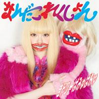 2nd.Full album「Nanda Collection」Regular Edition
