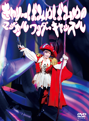 Kyary Pamyu Pamyu no Magical Wonder Castle