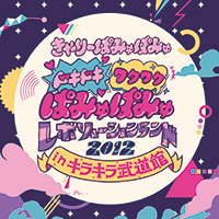 Doki Doki Waku Waku PamyuPamyu Revolution Land 2012 in KiraKira Budokan(Limited Edition)