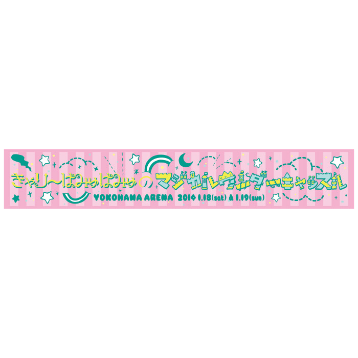 【Magical Wonder Castle】MWK-005<br>Magical Wonder Towel