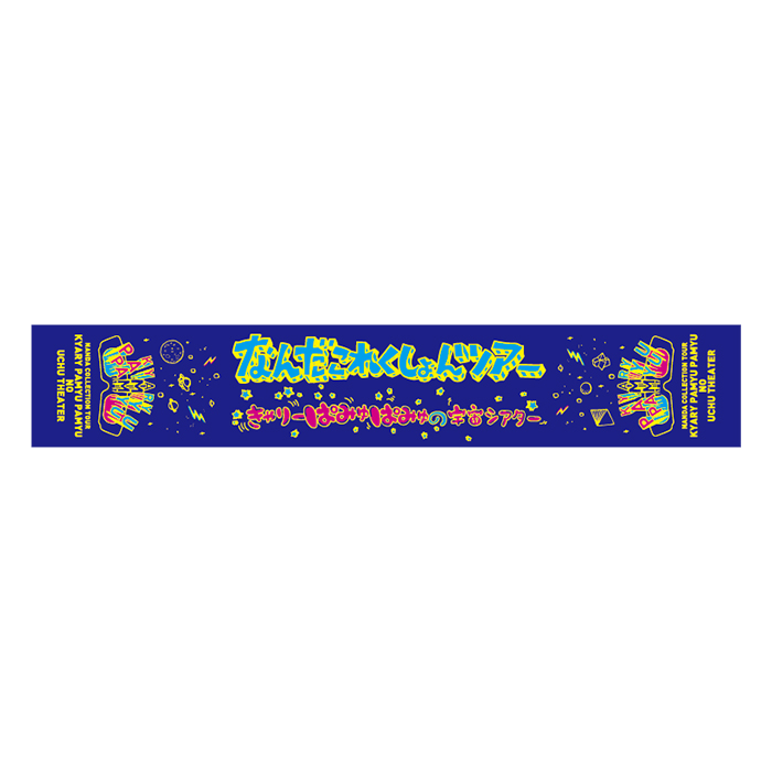 【Nanda Collection Tour】NCT-007<br>Ushu Theater Muffler Towel Blue