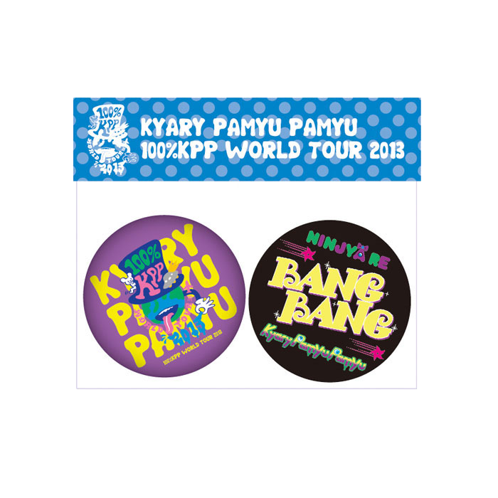 【WORLD TOUR2013 MERCHANDISE】WT13-006<br>100%KPP WORLD- Badges x2