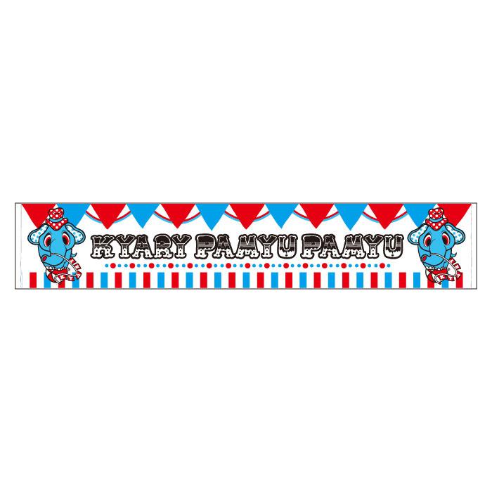 【Budokan MERCHANDISE】KB-004<br>Sparkly Budokan Towel(20×110cm)
