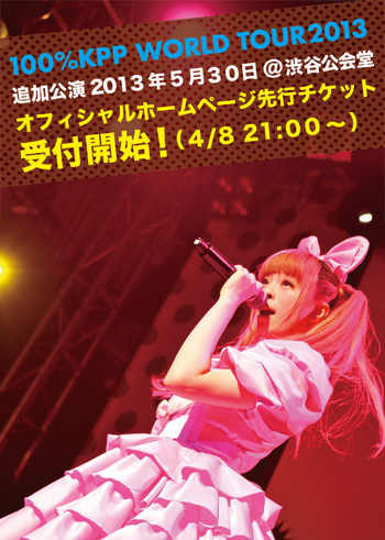 Pre Sale tickets are now available for Kyary's additional show at Shibuya public hall!!!