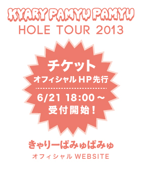 Pre-sale tickets are available for pre-order on KPP official HP