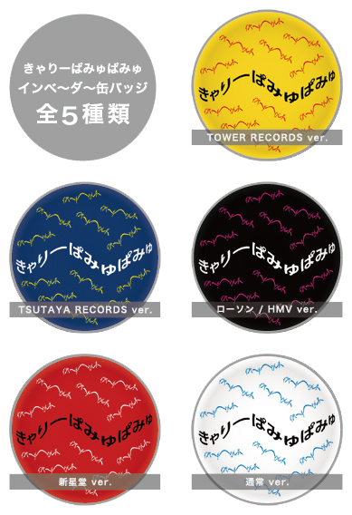 You can win an Invader badge by pre-ordering/purchasing KPP's 6th Single [Invader Invader]!!