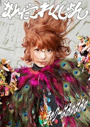 KPP releases her long-awaited 2nd album