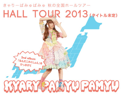 More details about KPP National Hall Tour! Pre-order KPP CLUB pre-sale tickets now!