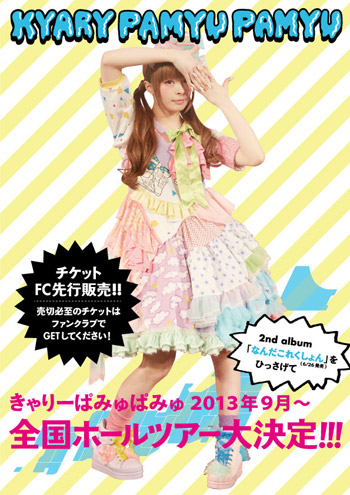KPP embarks on a national hall tour! KPP CLUB members can pre-oerder tickets now!!