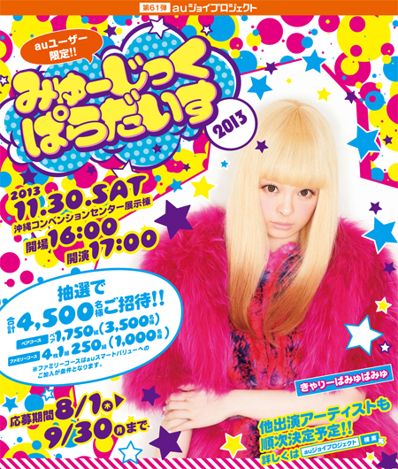 KPP appears in Music Paradise!