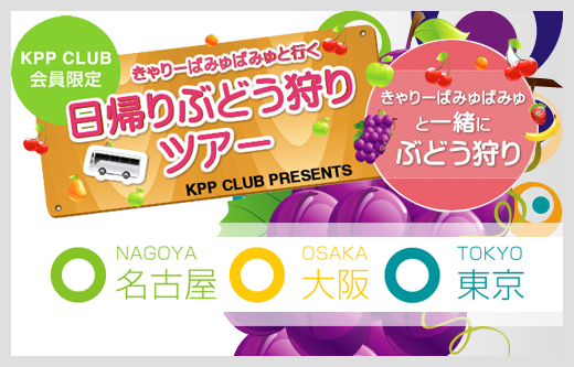 """【Additional spots available】KPP CLUB presents """"One day Grape picking tour with Kyary Pamyu Pamyu""""!"""