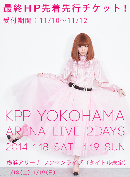 【Yokohama Arena】Don't miss out! Your last chance to grab pre-sale tickets!