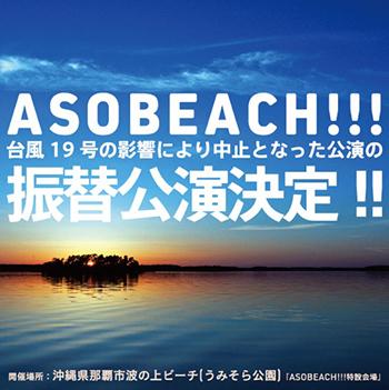 TAKENOKO!!! To Take Place In Okinawa as Part of ASOBEACH!!!