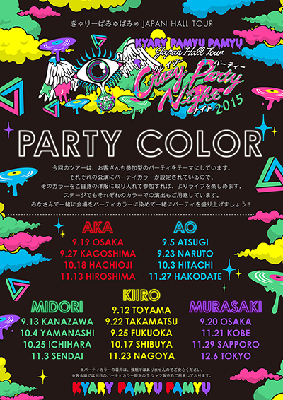 PARTY COLOR Tour Dates Announced!