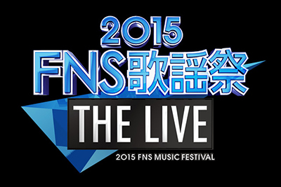 "[Exclusive to KPP CLUB members] Invitation to Fuji TV ""2015 FNS Kayosai THE LIVE"""