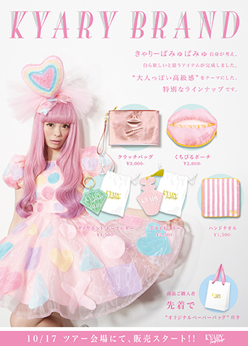 KYARY BRAND Items to Hit Online Store on 18 Dec, Starting from 12PM!