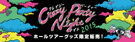 『Crazy Party Night 2015』JAPAN HALL TOUR Goods To Go On Sale!