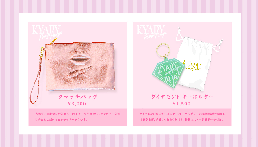 """Kyary to Release Her Very Own Classy Brand, """"KPP BRAND"""""""