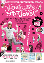 """Kyary Pamyu Pamyu Cinema JOHN!"" to Hit Theaters!"