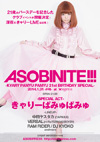 Kyary Pamyu Pamyu Midnight Birthday Event to Take Place!