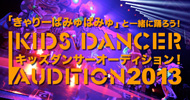 """Kyary Pamyu Pamyu"" Kids Dancer Audition to be held! Limited to the first 100 kids in each area!!"