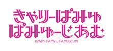 Kyary Pamyu Pamuseum to be held in Ehime Prefecture!