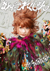 KPP releases her long-awaited 2nd album