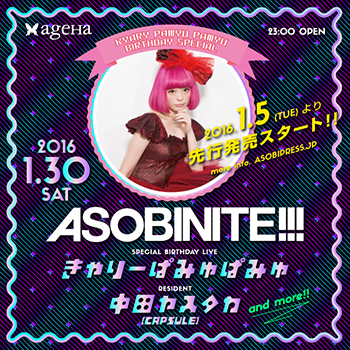 Kyary Pamyu Pamyu Will Hold Her Annual Late-night Birthday Event Again in 2016!