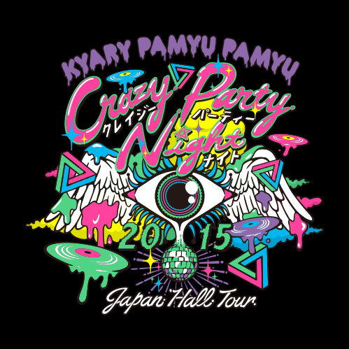 『Crazy Party Night 2015』JAPAN HALL TOURグッズ通信販売決定!