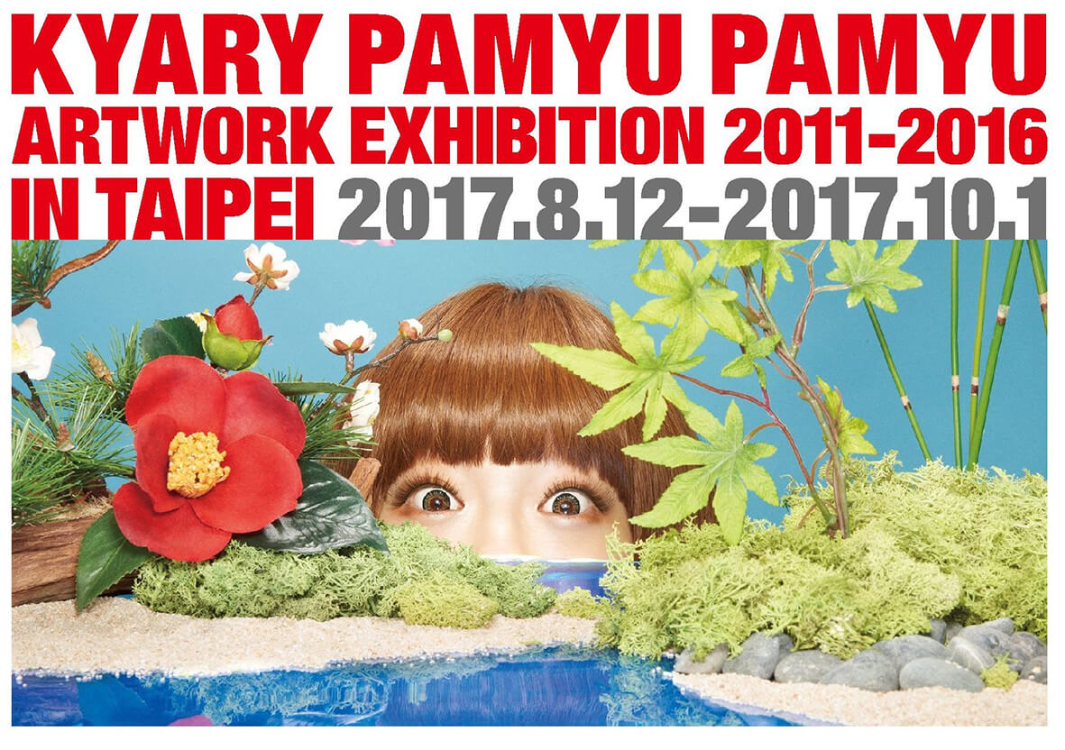 『KYARY PAMYU PAMYU ARTWORK EXHIBITION 2011〜02016 IN TAIPEI』 台湾・台北にて開催決定!