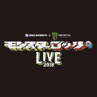 「SPACE SHOWER TV×Monster Energy presents モンスターロック LIVE 2018」に出演決定!