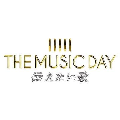 【ファンクラブ会員限定】日本テレビ系「THE MUSIC DAY 伝えたい歌」番組観覧ご招待のお知らせ!