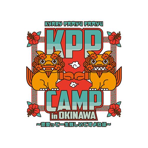 清水翔太、コレサワの出演が決定!昨年6月に日比谷野外音楽堂にて初開催された「KPP CAMP」が、今年5月に沖縄で開催!