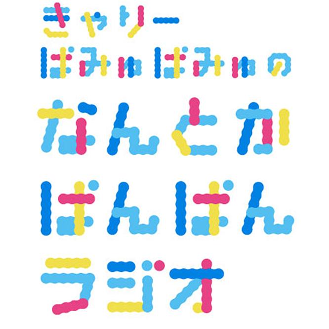 レギュラーラジオ番組「きゃりーぱみゅぱみゅのなんとかぱんぱんラジオ」 番組初の公開収録が、那須ハイランドパークで開催決定!