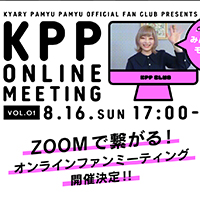 【KPP CLUB会員限定】オンラインファンミーティング開催決定!