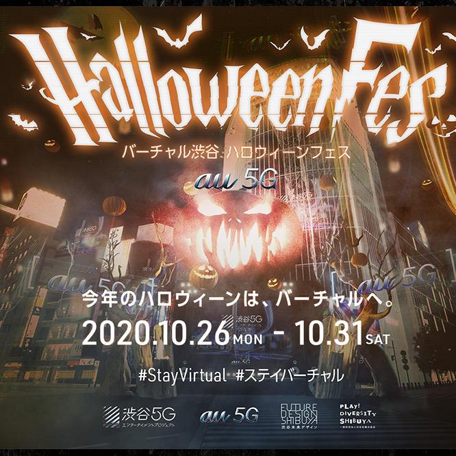 10/26「バーチャル渋谷 au 5G ハロウィーンフェス」オープニングミニライブ出演決定!