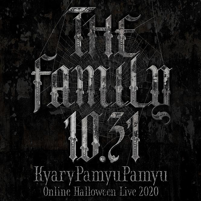 ハロウィーン当日に開催した生配信ライブ「THE FAMILY 10.31」の模様を「smash.」にて独占配信決定!