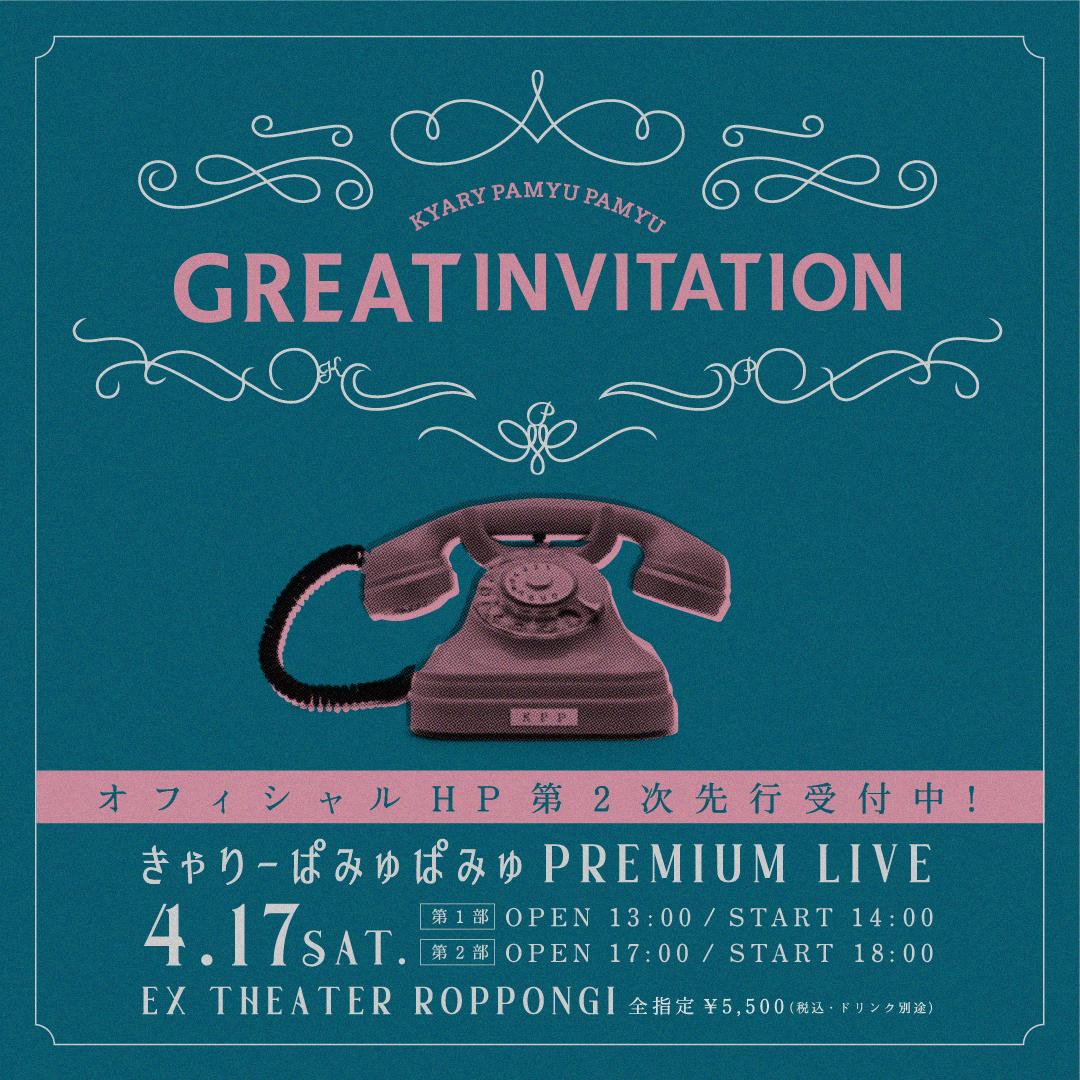 「GREAT INVITATION」グッズ予約販売スタート!
